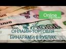 Бинарные опционы в рублях - запись торговли
