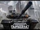 Armored Warfare - Проект Армата 1