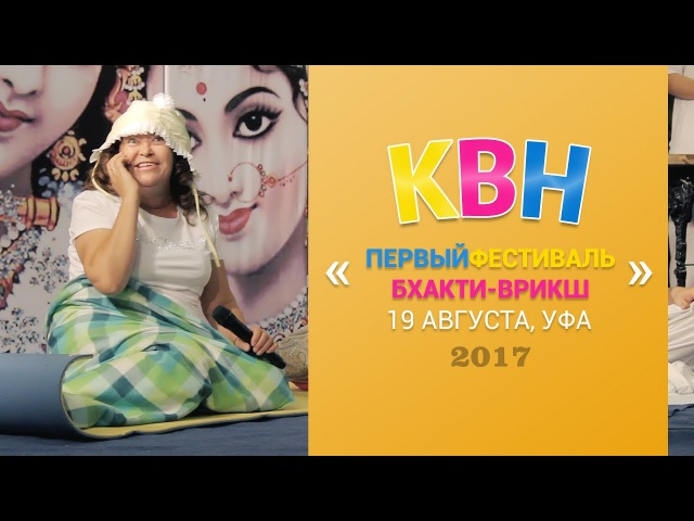 Вайшнавский КВН - фестиваль бхакти врикш 2017 г.Уфа