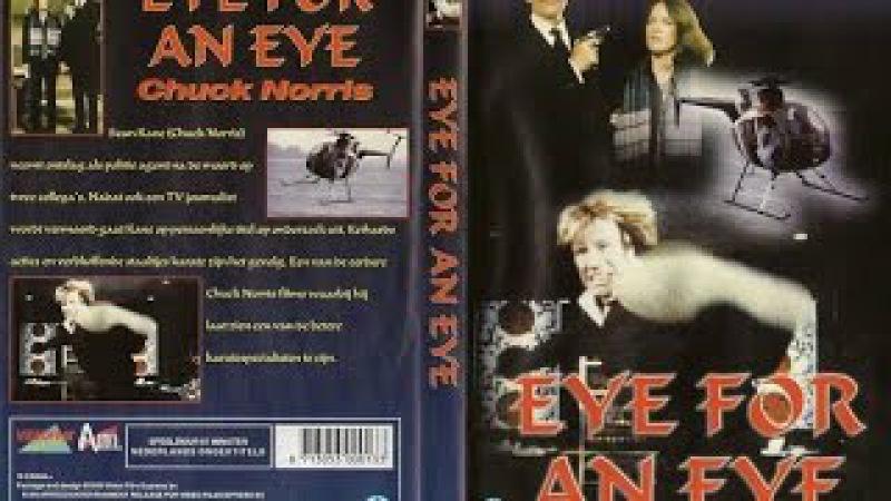 Фильм: Око за око (1981) (Чак Норрис)