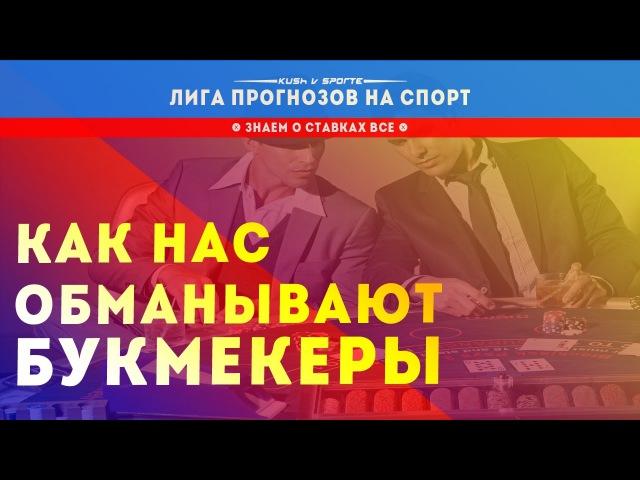 РЕЙТИНГ БК - КАК НАС ОБМАНЫВАЮТ БУКМЕКЕРСКИЕ КОНТОРЫ
