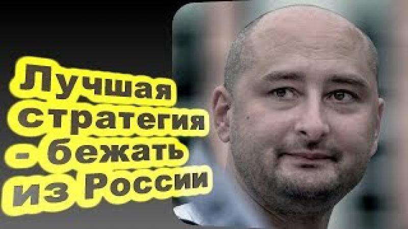 Аркадий Бабченко - Лучшая стратегия - бежать из России... 18.08.17