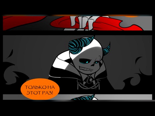 Undertale Comics [ Rus Dub By SkaiGi ] Archerotale - [Встреча]