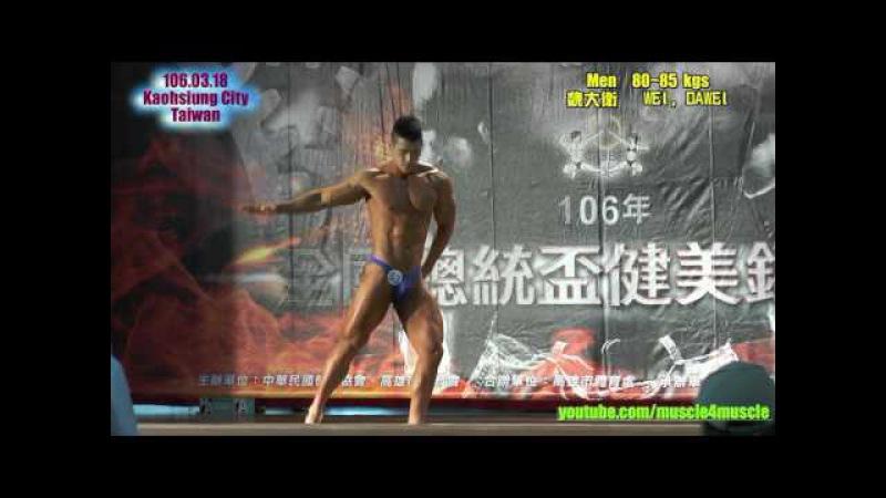 健美 2017 Mar Bodybuilding in Kaohsiung, Taiwan – Men 80~85KGS No.1, 魏大衛 WEI, DAWEI