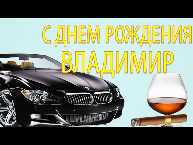 Поздравления с Днем Рождения для Владимира. Видео открытка на День Рождения Вол ...
