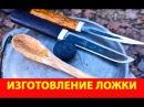 Изготовление ложки ножами в походных условиях