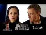 Бывших не бывает - Серия 1 2013  Сериал  HD 1080p