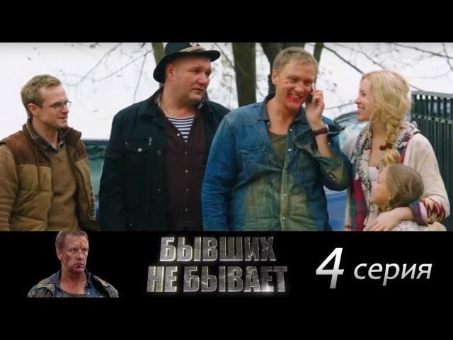 Бывших не бывает - Серия 4/ 2013 / Сериал / HD 1080p » Freewka.com - Смотреть онлайн в хорощем качестве