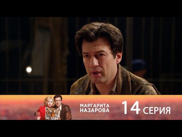 Маргарита Назарова. 14 серия