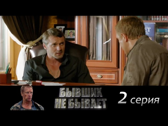 Бывших не бывает - Серия 2/ 2013 / Сериал / HD 1080p » Freewka.com - Смотреть онлайн в хорощем качестве