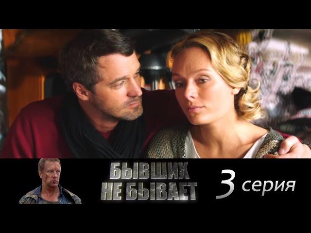 Бывших не бывает - Серия 3/ 2013 / Сериал / HD 1080p » Freewka.com - Смотреть онлайн в хорощем качестве