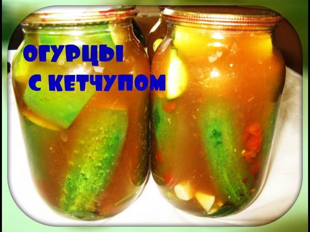 Огурцы с кетчупом чили без стерилизации pickles with chili sauce