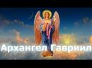 Молитва Архангелу Гавриилу Сильная защита от всяких бедствий Когда тяжело на сердце