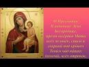 Молитва Пресвятой Богородице пред иконой Воспитание
