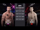 Юрий Бойка и Ип Ман (EA Sports UFC 2)