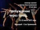 Стас Храмышев Пробуждение через танец