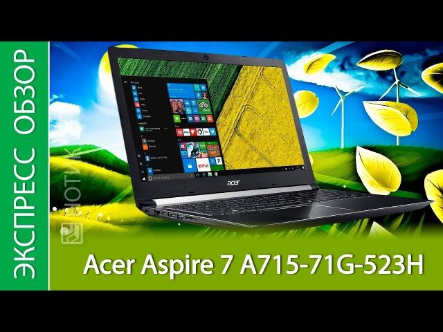 Экспресс-обзор ноутбука Acer Aspire 7 A715-71G 523H