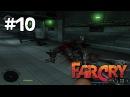 Far Cry прохождение игры - Уровень 10: Центр управления