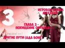 Resident Evil 4 DLC Другие пути1080p, 30fps Прохождение серия 3