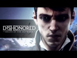 Dishonored: Death of the Outsider | Gameplay Reveal (2017) [HD]