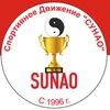 """Лига Комбат Самообороны """"СУНАО""""- Лига чемпионов!"""