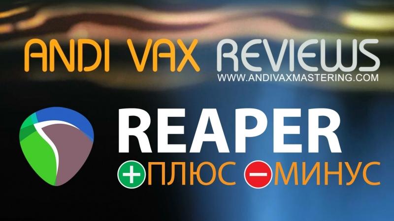 [andivax] ANDI VAX REVIEWS 016 - Cockos Reaper: ПЛЮСЫ и МИНУСЫ