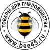 """Зауральская пчеловодная компания """"Новая Пасека"""""""