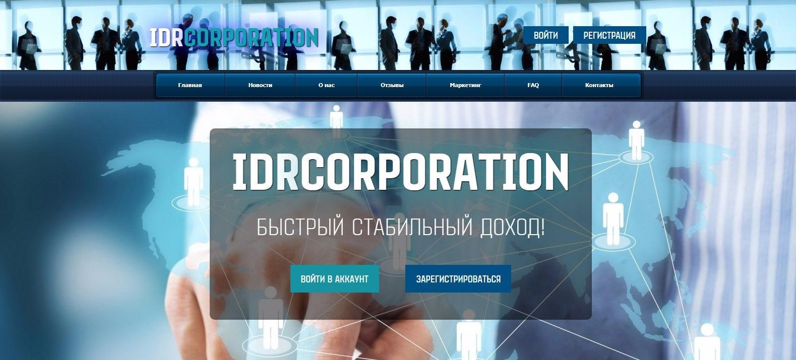 Постер к новости Idr corp