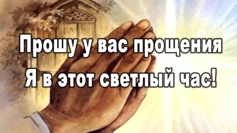 С Прощеным Воскресеньем,прощеное воскресенье,стих поздравление, открытки