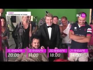 «Север. Непридуманные истории». Николай Басков