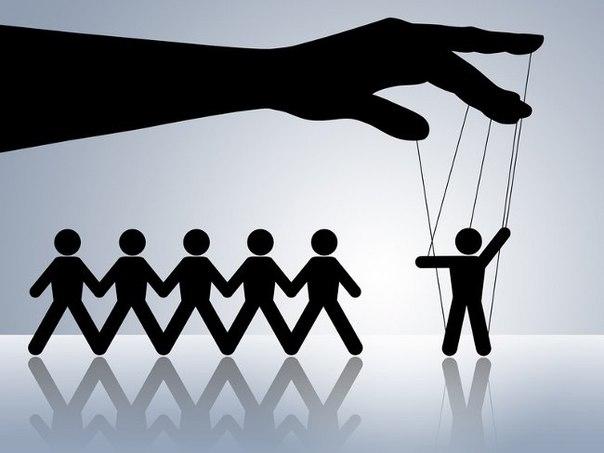 11 способов манипуляции людьми1. Манипулятор требует от жертвы приня