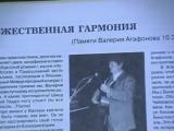 Валерий Агафонов Лебединая песня