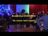 За глаза твои карие Владимир Хозяенко 2017-2018