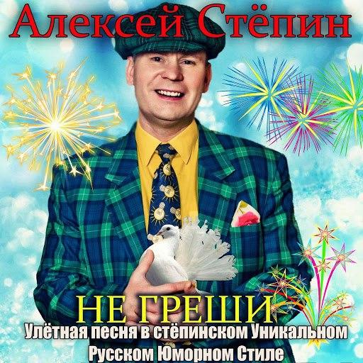 Алексей Стёпин альбом Не греши