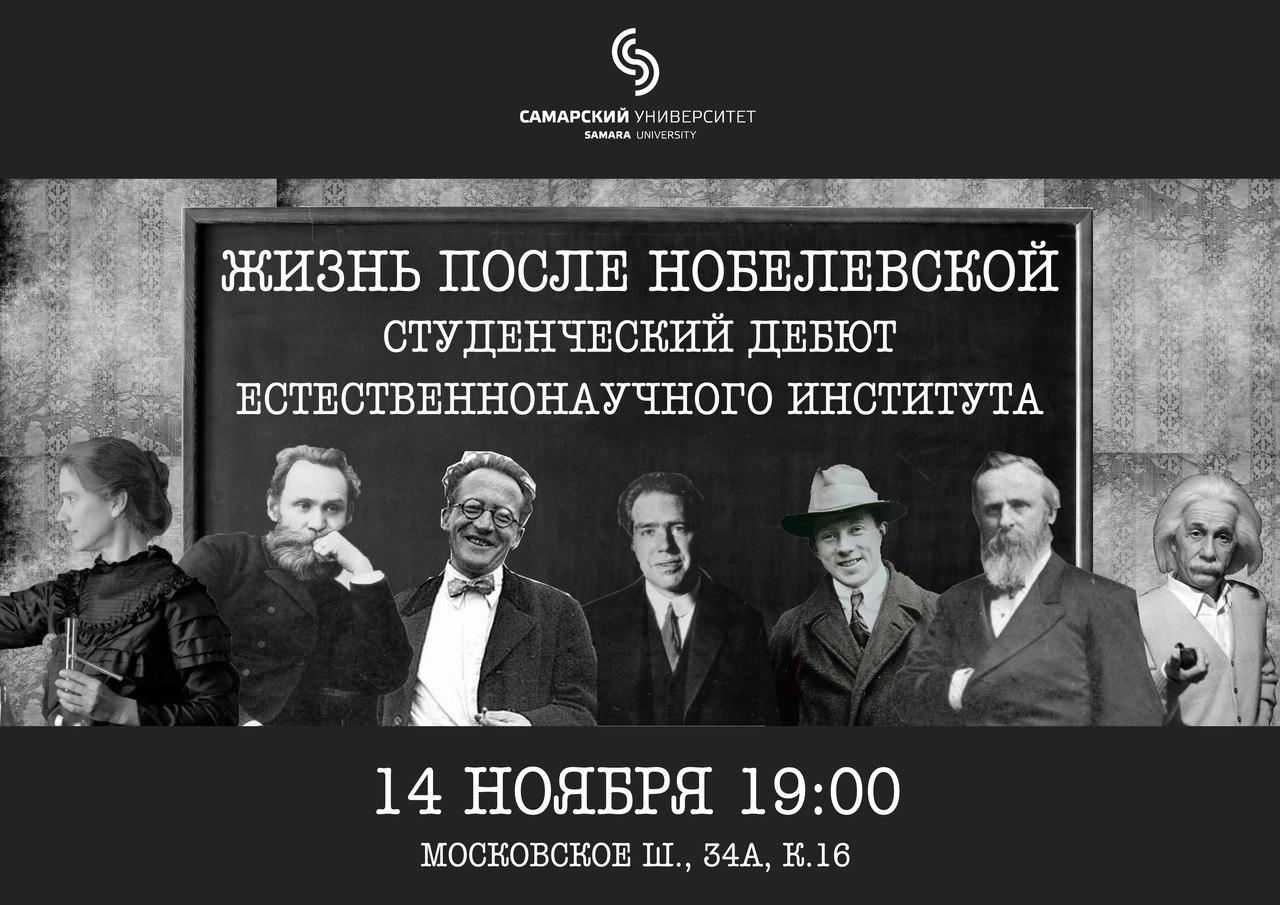 Афиша Самара Студдебют ЕНИ 2017