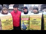 Митинг обманутых дольщиков жк Лебединое озеро, Солнечногрский район.
