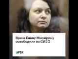Врача Мисюрину освободили из-под стражи