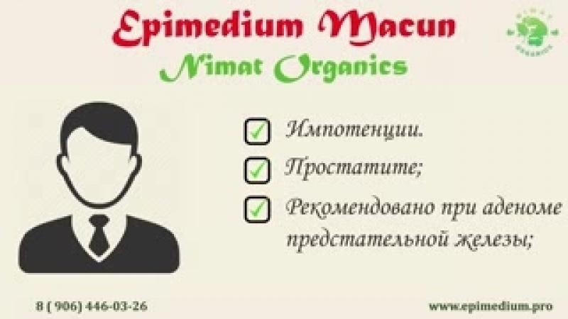 Эпимедиумная Паста применение_low.mp4