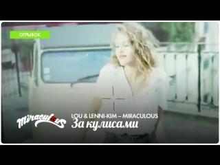 Miraculous: Les Aventures de Ladybug et Chat Noir – Lou & Lenni-Kim – Miraculous! | BTS