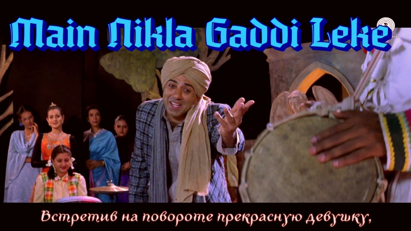 Gadar Main Nikla Gaddi Leke Full Song Video ¦ Sunny Deol Ameesha Patel рус суб