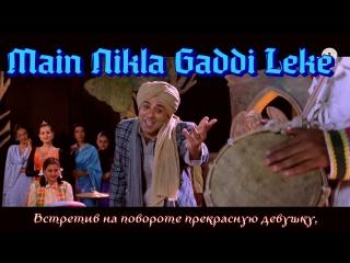Gadar - Main Nikla Gaddi Leke - Full Song Video ¦ Sunny Deol - Ameesha Patel (рус.суб.)