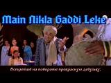 Gadar - Main Nikla Gaddi Leke - Full Song Video Sunny Deol - Ameesha Patel (рус.суб.)