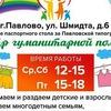Центр гуманитарной помощи Павловского Благочиния