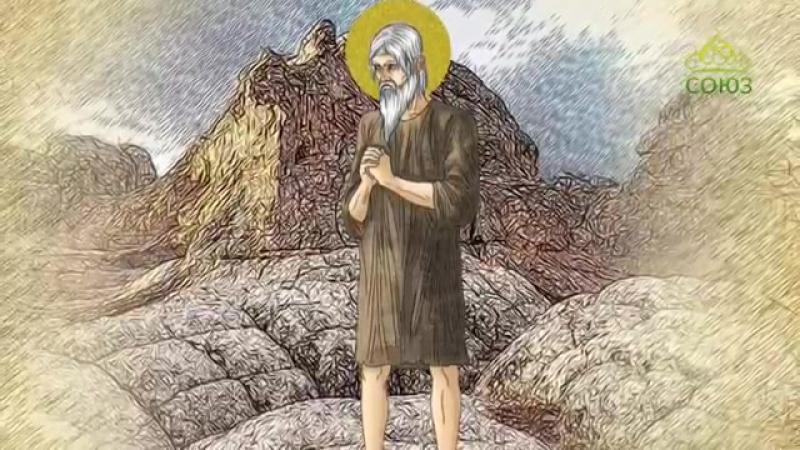 22 января. Прп. Евстратий Тарсийский, чудотворец (821). Мульткалендарь, 2017