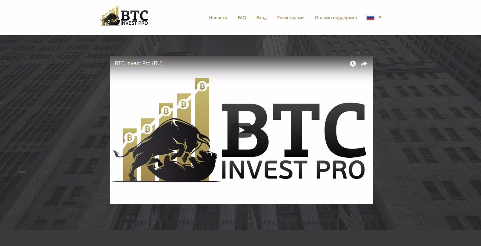 Постер к новости Btc Invest Pro