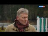 Дмитрий Песков - Действующие лица с Наилей Аскер-заде (видео от 21.01.2018 года)