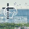 """Церковь """"Калтанская"""""""