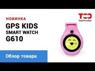 Обзор детских GPS часов G610(Q360, Q610)