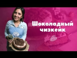 Рецепт шоколадного чизкейка [sweet & flour]