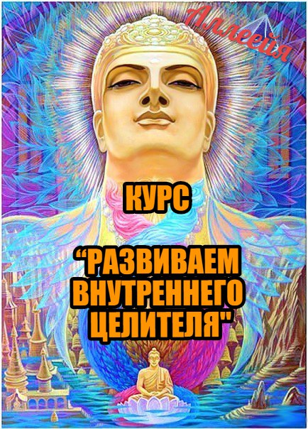 """Курс """"РАСКРОЙ ВНУТРЕННЕГО ЦЕЛИТЕЛЯ"""" - Страница 2 VDU6LpVMAHo"""